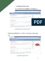 คู่มือการโพสต์บทความในเว็บ e-daiyah