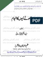 JhooTe Nabion Ka Anjaam - Termination of False Prophets
