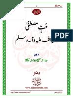 Hubb'e Mustafa (Alehe Salat-O-Salam) [Urdu]