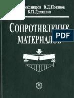 Aleksandrov a v Red Mechanics of Materials (Soprotivlenie materialov)