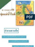 อียิปต์.pdf