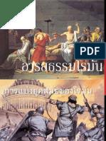 โรมัน.pdf