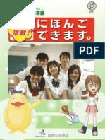 Nihongo_Dekimasu_Vol1