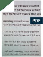 Devi Dhwaja Stotram - Rajyam Dehi Dhanam Dehi Samrajyam Dehime Sadaa