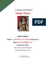 Maa Durga Veer Sadhana(श्रीजयदुर्गा वीरसाधना)
