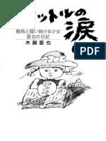 Diario Aya Kitou japones