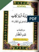 Khazeena Ul Barkat Fi Salat Alan Nabi Al Ghaffar by Abdul Ghaffar Kashmiri