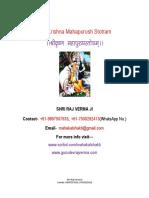 Shri Krishna Mahapurusha Stotram(श्रीकृष्ण महापुरुषस्तोत्रम्)