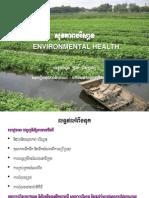 Environmental Health 2015