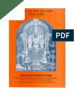 Sarvajana Sarva Puja Paddhati in Hindi