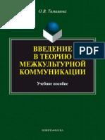 Timasheva O. Vvedenie v Teoriyu Mezhkulturnoy Kommunikatsii.fragment