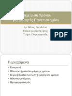 Διαχείριση Χρόνου Για Φοιτητές Πανεπιστημίου - VasosVassiliou