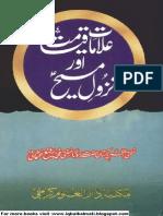 Alamat e Qayamat (Iqbalkalmati.blogspot.com)