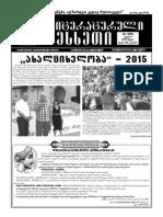Literaturuli Meskheti_July 2015 (199)