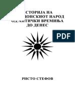 Историја на македонскиот народ од антички времиња до денес - Ристо Стефов