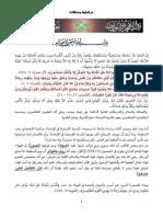 As-Saqeefah.pdf