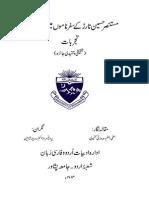 Mustansar Hussain Tarar Kay Safar Namoo Ma Taknik K Tajurbat-Peshawar-2014