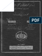 Urdu Main Sakhsiyat Nigari-Phd Thesis-BZU Multan