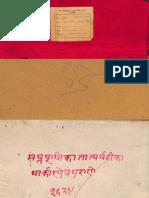 Saptashati Tatparya Tika_3927 - Purana Mahatmya