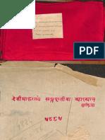 Devi Mahatmya [in Markandeya Purana] Vyakhyana_4884-Nagesh Bhatta