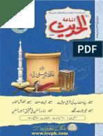 Al Hadith 126