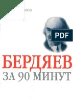 Николай Бердяев за 90 минут (Просто о сложном)