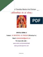 Goddess Mangal Chandika Mantra and Stotram (श्रीमंगलचण्डिका मंत्र एवं स्तोत्रम्)