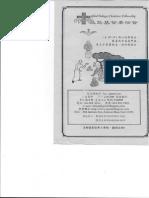 長島基督喜信會 07/19/2015的週報