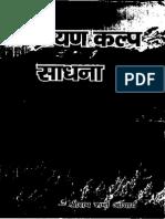 Chandrayan Kalp Sadhana