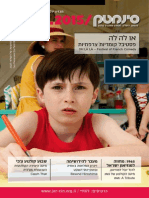 Jerusalem Cinematheque July/August 2015 Program