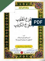 Mufarrih Ul Qaloob Wa Mufarrij Ul Karoob by Syed Muhammad Abdul Salam