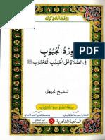 Wirddul Joyub Fi Salat Alal Habib Al Mahboob by Shaikh Jazooli