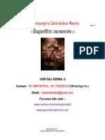 Goddess Pratyangira Sahsrakshar Mantra (सिद्धप्रत्यंगिरा- सहस्राक्षरमंत्र )