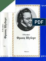 Вульфиус П. - Франц Шуберт