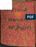 Vedic Texts in Sharada - Ram Shaiv Ashram_Part1
