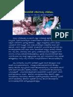 Jeevithathil Ninnoru Nimisham - Malayalam - Subramanian A