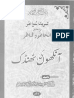 Aankhon Ki Thandak (Tabreed Un Nawazir Fi Tehqeeq Hazir Wa Nazir) by Shaykh Sarfraz Khan Safdar (r.a)
