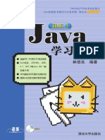 JAVA_JDK7學習手冊.pdf