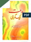 Bidat Aik Ghumrahi by Sheikh Mufti Taqi Usmani