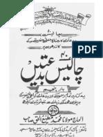 Chalees Biddatain by Sheikh Muhammad Mutee Ul Haq