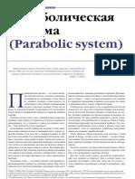 Parabolic System