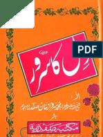 Dil Ka Suroor by Sheikh Sarfraz Khan Safdar (r.a)
