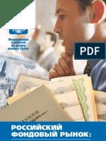 ФКЦБ - Российский фондовый рынок