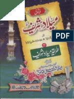 Fatawa Meelad Shareef by Sheikh Rasheed Ahmad Gangohi (r.a)