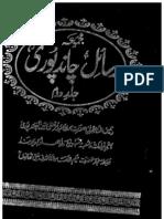 Masala Istimdad by Sheikh Syed Murtaza Hasan Chandpuri