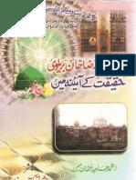 Molvi Ahmad Raza Khan Haqeeqat Ke Aainay Mein by Sheikh Muhammad Javed Usman Memon