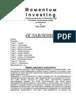 Вольф Кен - Momentum Investing