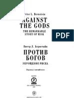 П.Бернстайн - Против богов. Укрощение риска