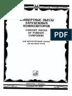 Kontsertnye Pyesy Zarubezhnykh Kompozitorov Lenin