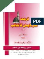 Allamah Khalid Mahmood - Kanzul Iman Ka Ta'aqqub